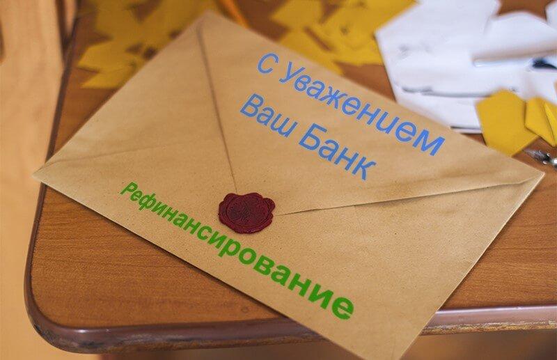 Письмо от банка